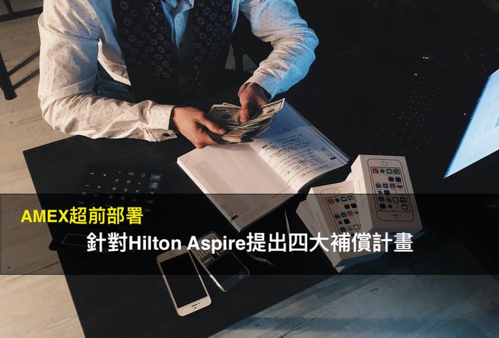 AMEX 針對Hilton Aspire提出新的補償計畫